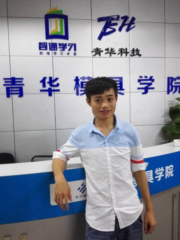 陈金铸成功入职东莞市旺成塑胶模具试用期4500