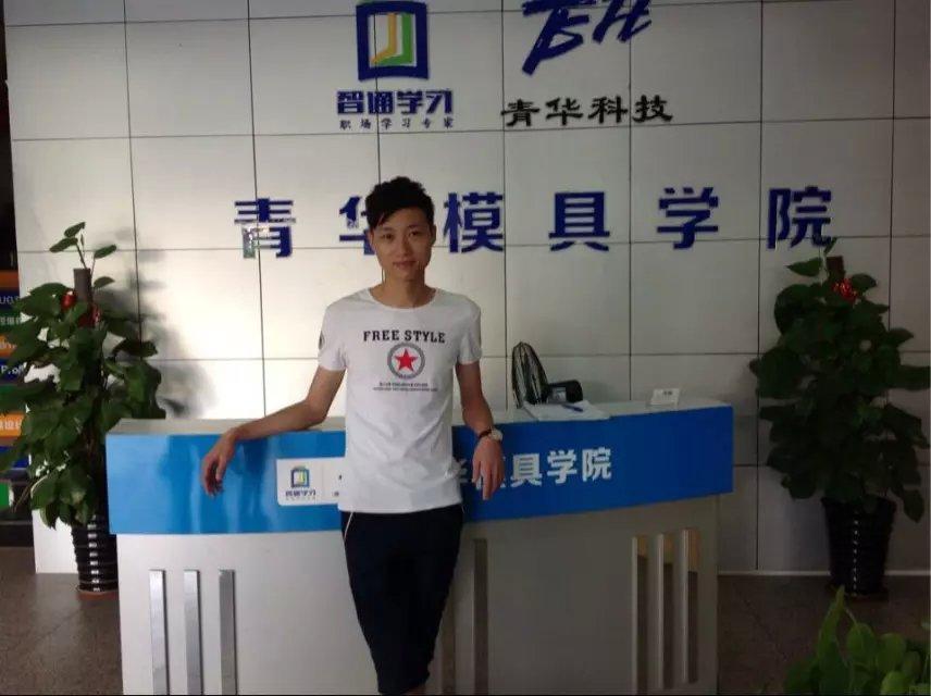 肖涛成功入职东莞市艾萌可模具有限公司试用期4000