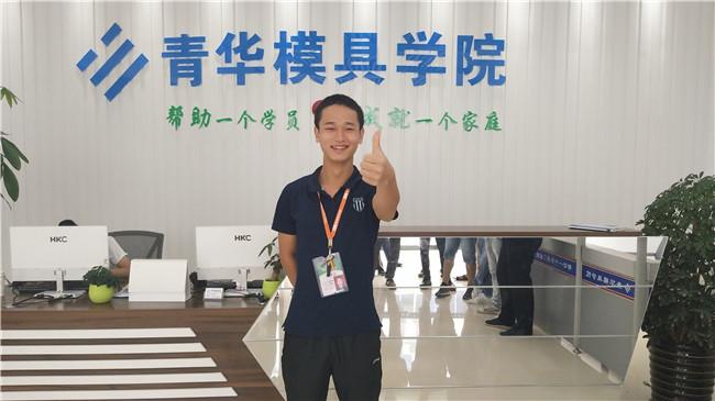 葛德禄成功入职秋元精密模具有限公司试用期4500