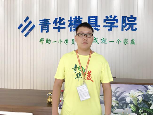 朱昌亮成功入职东莞市中泰模具股份有限公司试用期4000