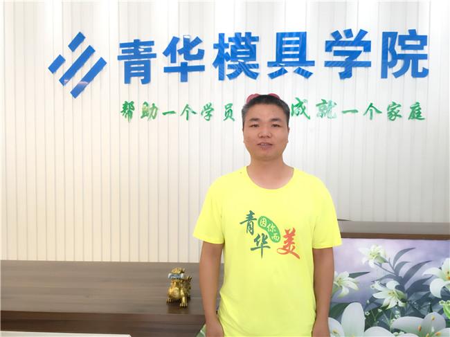 陈梓华成功入职东莞市证景模具科技有限公司试用期5000