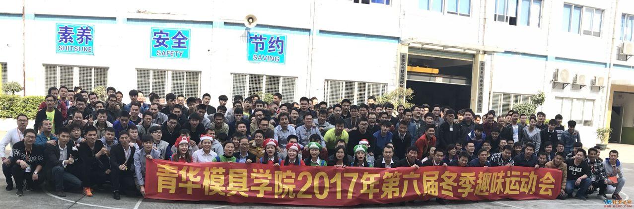 青华UG模具培训学院2017年冬季趣味运动会精彩回顾