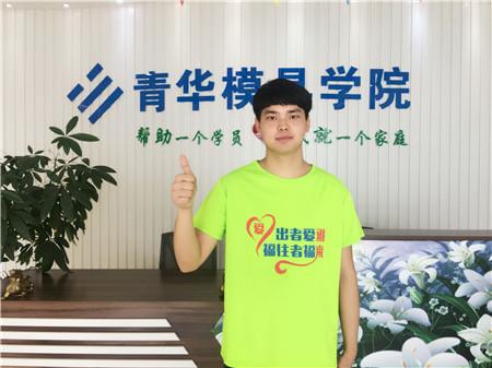 恭喜黄志金成功入职永准塑胶模具有限公司试用期6500