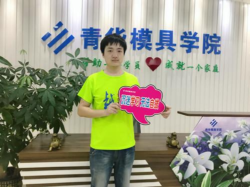 恭喜刘建平成功入职东莞达兴塑胶模具有限公司试用期4300