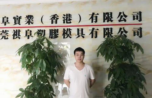 恭喜刘进峰成功入职东莞祺阜塑胶模具有限公司试用期4000