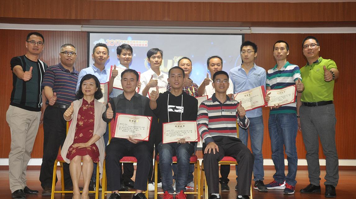 2017年东莞市模具设计师(注塑类)职业技能竞赛颁奖典礼